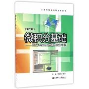 微积分基础--引入Mathematica软件求解(第2版上海市精品课程配套教材)