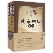 中医四大经典(善本精注版共4册)(精)