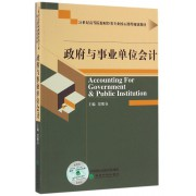 政府与事业单位会计(21世纪高等院校财经类专业核心课程规划教材)