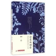 诗意地栖居(24位中国现代诗人小传)