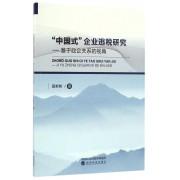 中国式企业逃税研究--基于政企关系的视角