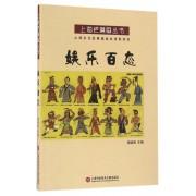 娱乐百态/上海老漫画丛书