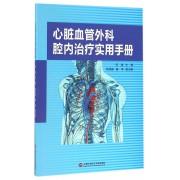 心脏血管外科腔内治疗实用手册