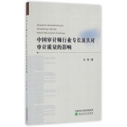 中国审计师行业专长及其对审计质量的影响