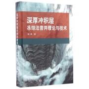 深厚冲积层冻结法凿井理论与技术(精)