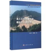 高土石坝地震灾变模拟与工程应用(精)/重大工程的动力灾变学术著作丛书