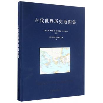 古代世界历史地图集(精)