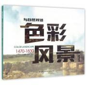 色彩风景(1 1470-1830)/与自然对话