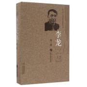 李龙文集(第3卷)(精)/武汉大学人文社会科学资深教授文丛