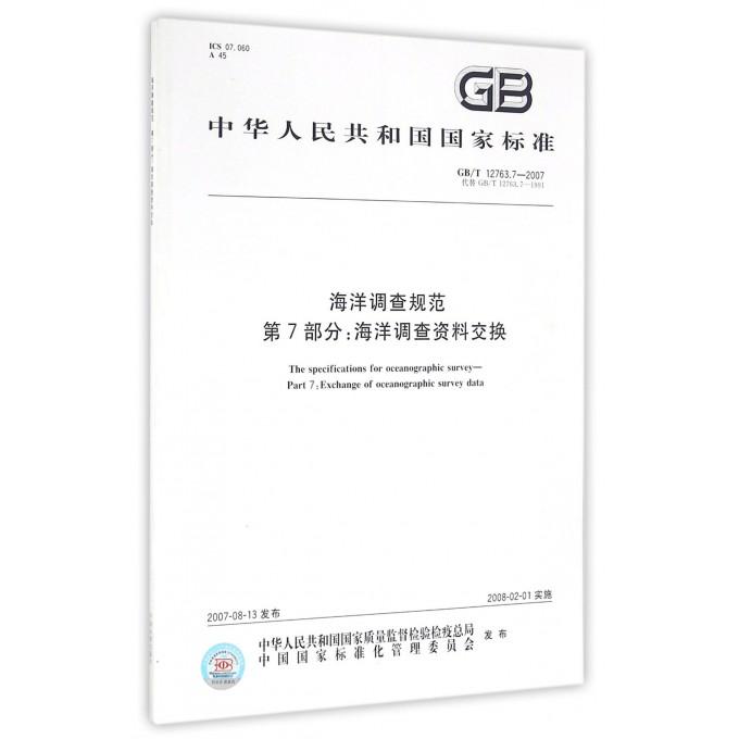 海洋调查规范第7部分--海洋调查资料交换(GB\T12763.7-2007代替GB\T12763.7-1991)/中华人民共和国国家标准