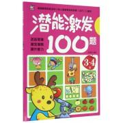 潜能激发100题(3-4岁)