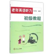 老年英语听力初级教程(附光盘)