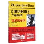 叛逆的帝国(1939-1940纽约时报二战全纪实)