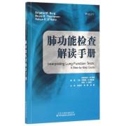 肺功能检查解读手册