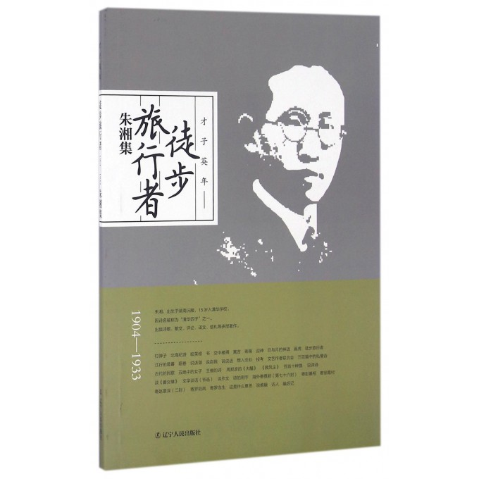 徒步旅行者(朱湘集)/才子英年