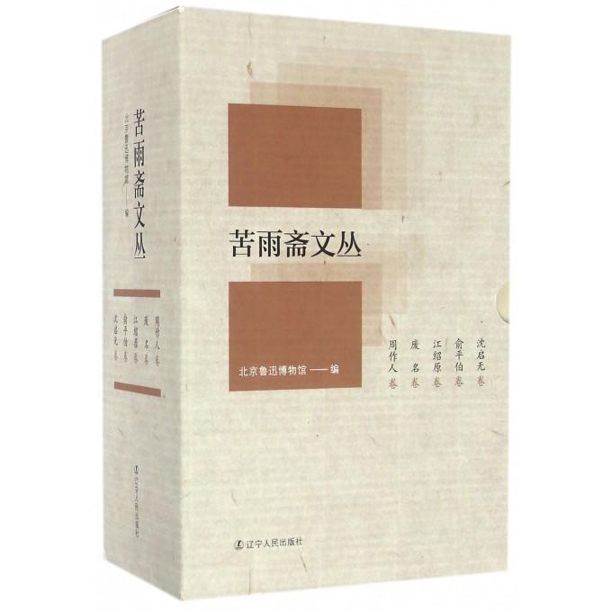 苦雨斋文丛(共5册)