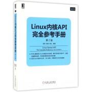 Linux内核API完全参考手册(第2版)/Linux\Unix技术丛书