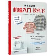 机缝入门教科书(手作族必备)