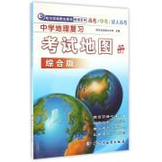 中学地理复习考试地图册(综合版)/哈尔滨地图出版社教辅系列