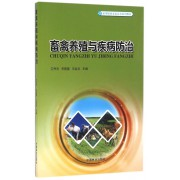 畜禽养殖与疾病防治(新型职业农民培育系列教材)