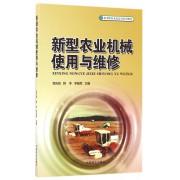 新型农业机械使用与维修(新型职业农民培育系列教材)