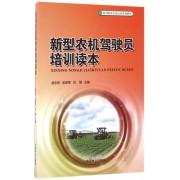 新型农机驾驶员培训读本(新型职业农民培育系列教材)