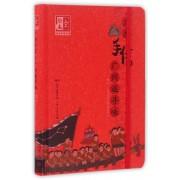 广州手信(广州返寻味)(精)/全绘本笔记本