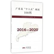 广东省十三五规划100问(2016-2020)