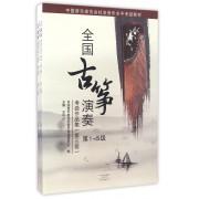 全国古筝演奏考级作品集(第3套共3册中国音乐家协会社会音乐水平考级教材)