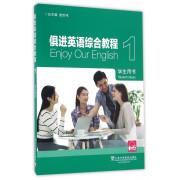 俱进英语综合教程(1学生用书)