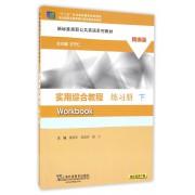 实用综合教程练习册(精编版下新标准高职公共英语系列教材)