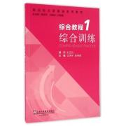 综合教程(1综合训练新目标大学英语系列教材)