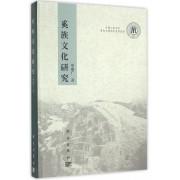奚族文化研究(精)/中国人民大学考古文博学术系列丛书