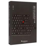联络口译译员角色理论与实践(基于西汉汉西口译语境中的实证研究)