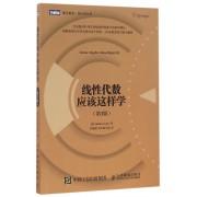 线性代数应该这样学(第3版)/图灵数学统计学丛书