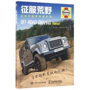征服荒野(全地形越野驾驶手册)