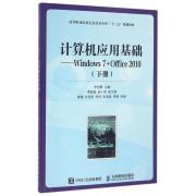 计算机应用基础--Windows7+Office2010(下高等职业院校信息技术应用十三五规划教材)