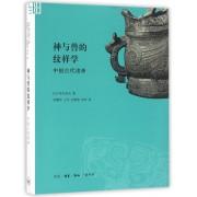 神与兽的纹样学(中国古代诸神)