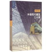 外国现代建筑二十讲(插图珍藏本)