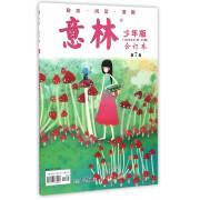 意林(少年版合订本第7卷2009年1期-3期)