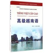 高级越南语(亚非语言文学国家级特色专业建设点系列教材)