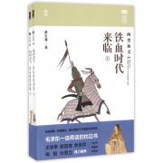 铁血时代来临(两晋演义上下)/蔡东藩说中国史