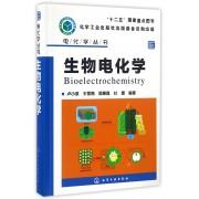 生物电化学(精)/电化学丛书