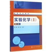 实验化学(Ⅱ第3版高等学校教材)