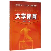 大学体育(高职高专十三五规划教材)