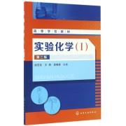 实验化学(Ⅰ第3版高等学校教材)