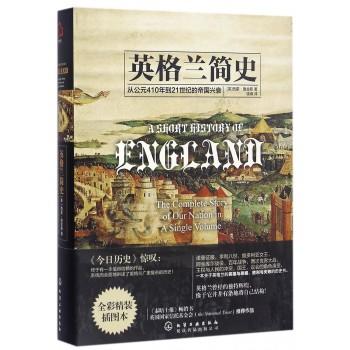 英格兰简史(从公元410年到21世纪的帝国兴衰)(精)