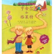 亨舍尔和格莱特(4-6岁阅读理解训练学多音字叠词)/学前必读经典童话绘本