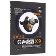 突破平面会声会影X9视频编辑与制作剖析(全彩印刷)/平面设计与制作