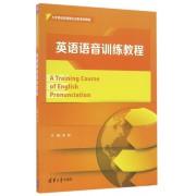 英语语音训练教程(大学英语应用能力进阶系列教材)
